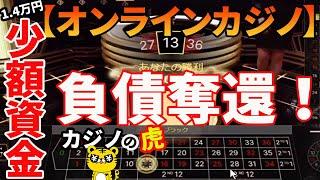 #249【オンラインカジノ|ルーレット】少額資金で負債奪還なるか?!