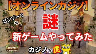 #251【オンラインカジノ ルーレット】謎の新ゲームやってみた! ゴンゾートレジャー inボンズカジノ