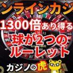 #252【オンラインカジノ ルーレット】超難関!当たれば1300倍のルーレット ダブルボールルーレット inボンズカジノ