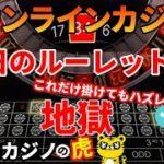 #253【オンラインカジノ|ルーレット】ツイてない日のルーレット地獄(前編)|どうなる?!ダービー???