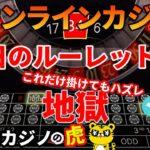 #254【オンラインカジノ ルーレット】ツイてない日のルーレット地獄(後編) どうなる?!ダービー???
