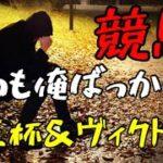 【競馬】【給料】借金持ち…26歳クズサラリーマンの京王杯とヴィクトリアマイル【ギャンブル依存症の土日】