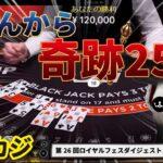 オンラインカジノ 第26回ロイヤルフェス!!ロイヤルパンダ