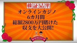 【オンラインカジノ】6カ月間で2800万円賭けた収支を大公開!