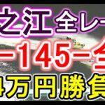 【競艇・ボートレース】住之江で全レース「3-145-全」14万円勝負!!