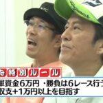 【ボートレース】ブラマヨ吉田とういちの男舟 3周目 #15