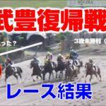 【競馬】武豊:復帰戦レース結果・3歳未勝利ウラエウスどうなった?