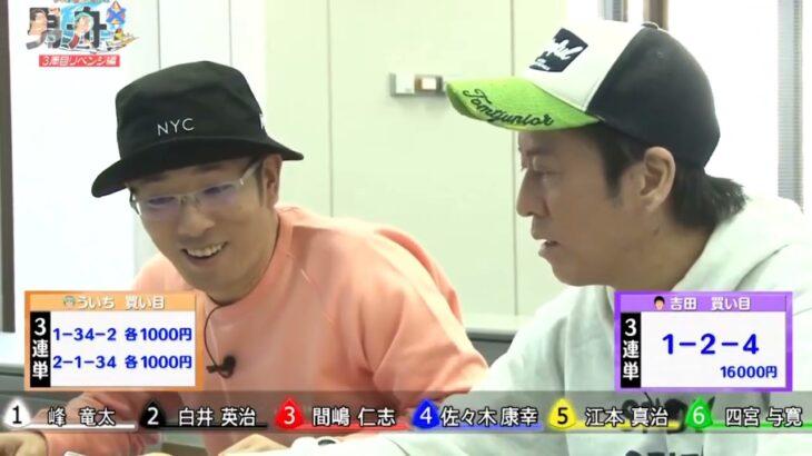 【ボートレース】ブラマヨ吉田とういちの男舟 3周目 #16