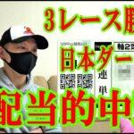 【わさお】3レース勝負!! / 日本ダービー / 2021.5.30【競馬実践】