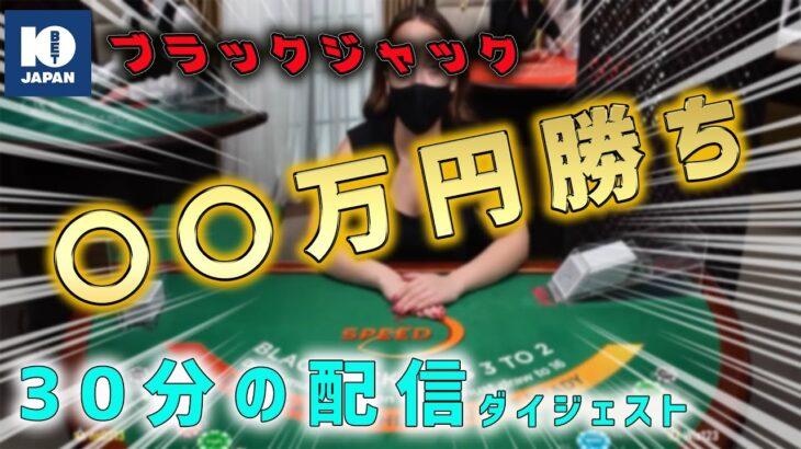 【オンラインカジノ】生配信ダイジェスト!30分で〇〇万円勝ち!!