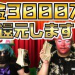 【現金還元】総額3000万円イベント開催!【先着3000名】