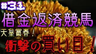 【借金返済競馬】#31 天皇賞春!本命はワールドプレミア!その衝撃の買い目とは!?