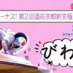 ボートレース【レースライブ】びわこヴィーナスシリーズ 3日目 1~12R