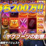 🔥熱 32万円のFS購入!200万への奇跡!【オンラインカジノ】【JOYCASINO kaekae】【San Quentin】