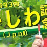 【田倉の予想】第33回 かしわ記念(JpnI) 徹底解説!