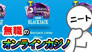 【オンラインカジノ】無職の初オンラインカジノでブラックジャック【その日暮らし39日目】