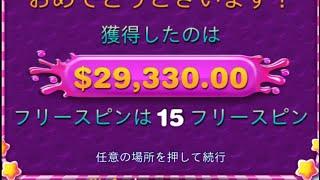 スイートボナンザ 3万ドル配当sweetBonanza $30000 BIGwin【オンラインカジノ】【オンカジスロット】