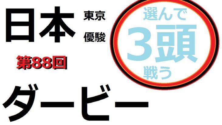 【日本ダービー予想】馬めがね競馬会 4戦目