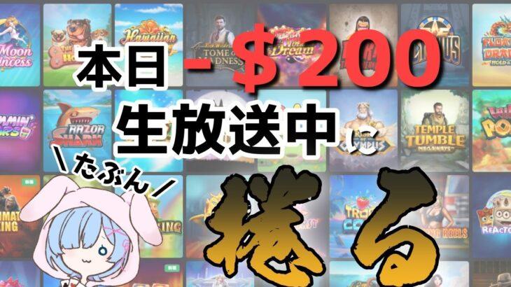 【オンラインカジノ生放送】4万円スタート、失ったお金とメンタルを取り戻す放送