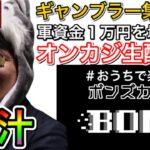 【オンラインカジノ生配信】全員4,000円タダでプレゼント!カジノ必勝法教えます!