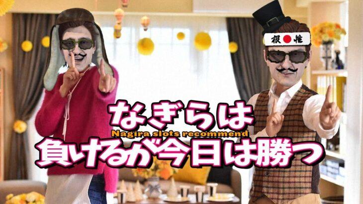 【ビットカジノ】40000円start!色々許さんし今日は勝つ!!!