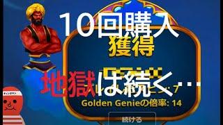 【ロイヤルパンダ】ワイルド4個あるのね!!10回購入②【オンラインカジノ】