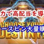 【オンラインカジノ】4種類のフリースピン!?神の力で高配当を導け!【Gods of Olympus Megaways】