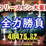 【オンラインカジノ】4万円フリースピン大量購入!高額ベットで大勝負【San Quentin xWays】