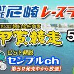 「第53回報知金杯争奪六甲賞競走」 5日目