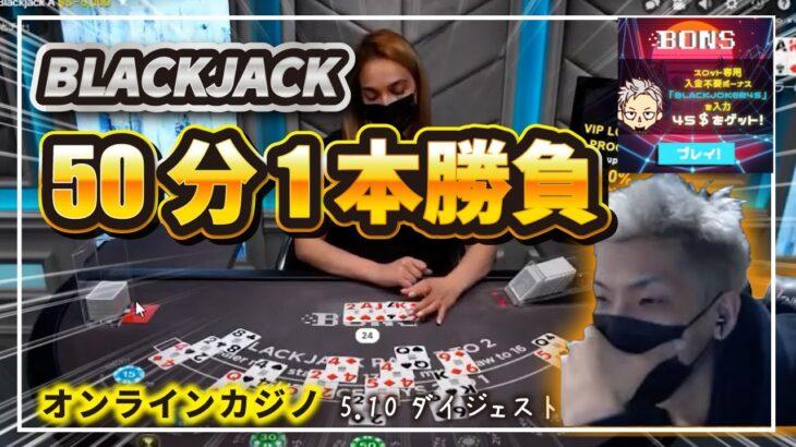 オンラインカジノ ブラックジャック50分1本勝負!テーブルゲーム【BONSカジノ】