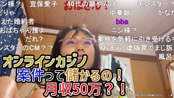 オンラインカジノの案件  月収50万!? むらまこトーク2021/05/01