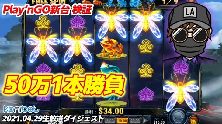 🔥50万円で最強FS突入!大量のカエルキボンヌ!【オンラインカジノ】【konibet kaekae】【Play'n Go 新台】
