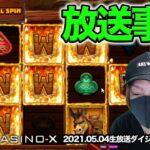 🔥50万でリベンジ!Wild Ch◯poに気をつけろ!【オンラインカジノ】【CASINO-X kaeake】【ギャンブル】