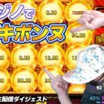 🔥大爆笑!超絶おすすめ新カジノで50万円1本勝負!【オンラインカジノ】【stake kaekae】【Wazdan】【PushGaming】