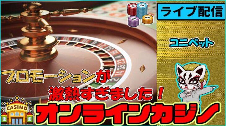 5月10日目【オンラインカジノ】【コニベット】