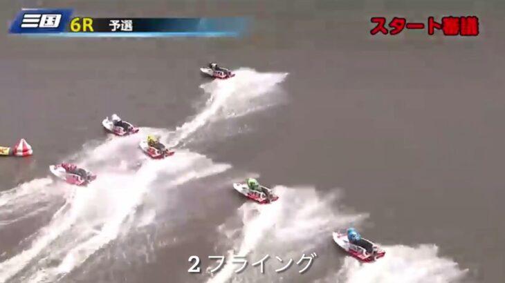 (競艇・ボートレース)フライング 5月10日 宮島・児島の個性派アナそろい踏み