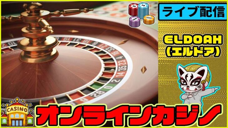 5月11回目【オンラインカジノ】【エルドアカジノ】