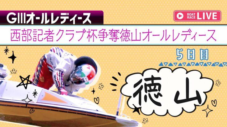 ボートレース【レースライブ】徳山オールレディース 5日目 1~12R