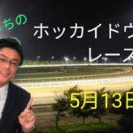 【ホッカイドウ競馬】5月13日(木)門別競馬レース展望