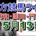 【競馬ライブ】地方競馬配信 ★ 先生の指数を参考に予想 5月13日(木)浦和・園田・紋別