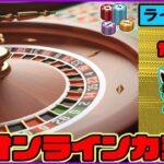 5月19回目【オンラインカジノ】【カジノミー】