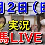 【競馬ライブ】実況配信完コピ 馬巫女の買い目公開 5月2日(日)天皇賞