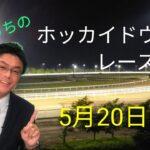 【ホッカイドウ競馬】5月20日(木)門別競馬レース展望