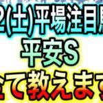 5/22(土)平場注目馬4頭共有します。【競馬予想】平安ステークス【5月平場は3週連続万馬券的中!】