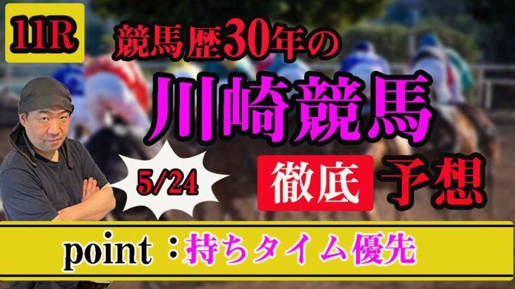 【 地方競馬予想 】 川崎競馬予想  5/24 11R 最後に買い目も発表!