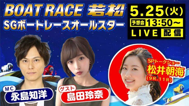 5/25(火)「SG第48回ボートレースオールスター」【初日】