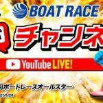 5/26(水)「SG第48回ボートレースオールスター」【初日】
