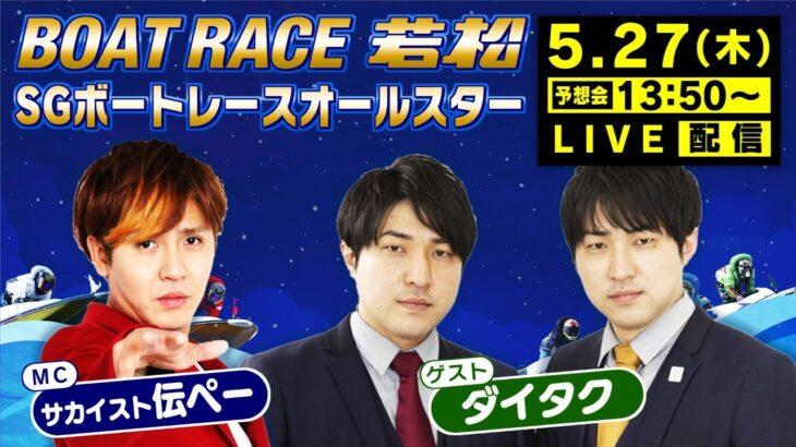 5/27(木)「SG第48回ボートレースオールスター」【2日目】