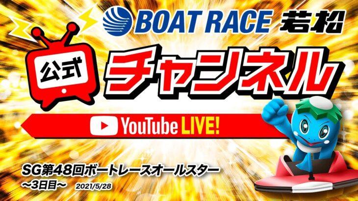 5/28(金)「SG第48回ボートレースオールスター」【3日目】