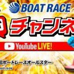 5/29(土)「SG第48回ボートレースオールスター」【4日目】